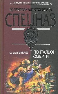 Зверев С. Почтальон смерти