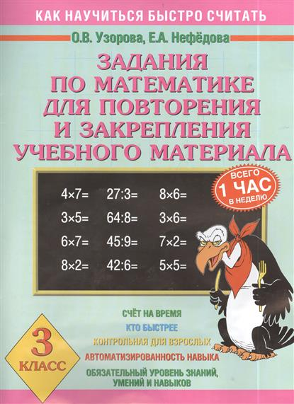 Узорова О.: Задания по математике для повторения и закрепления учебного материала. 3 класс