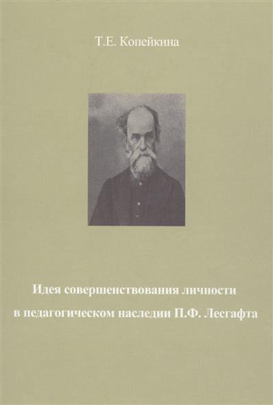 Идея совершенствования личности в педагогическом наследии П.Ф. Лесгафта. Монография