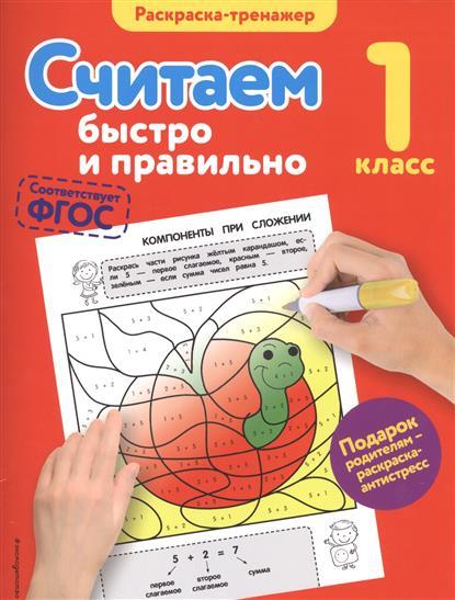 Горохова А. Раскраска-тренажер. Считаем быстро и правильно. 1 класс ISBN: 9785699898923 эксмо считаем быстро и правильно 4 й класс