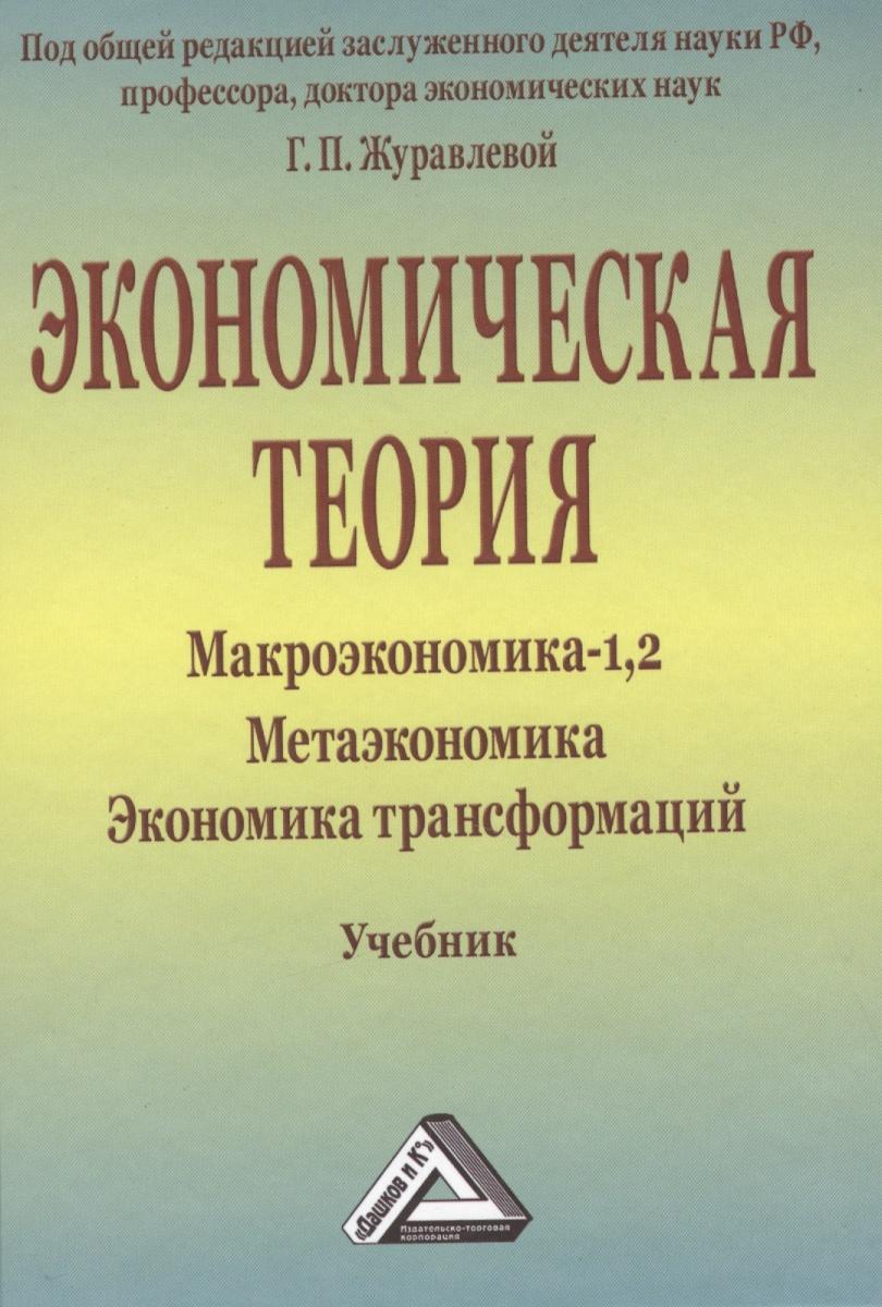 Журавлева Г. (ред.) Экономическая теория Макроэкономика 1,2 Метаэкономика Экономика трасформаций Учебник 3-е издание экономическая теория учебник