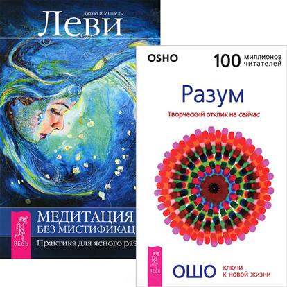 Ошо Р., Леви Д., Леви М. Медитация - без мистификаций. Разум. Творческий Отклик на сейчас (комплект из 2 книг)