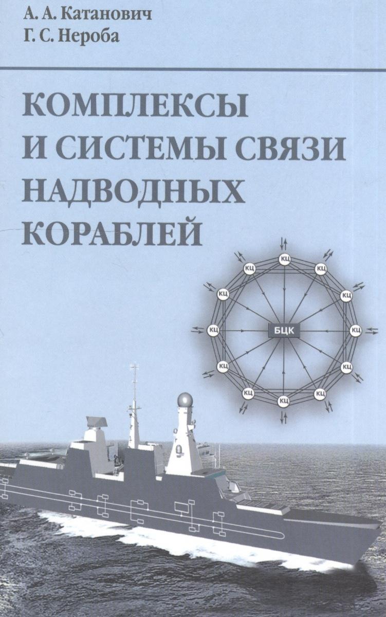 Катанович А., Нероба Г. Комплексы и системы связи надводных кораблей
