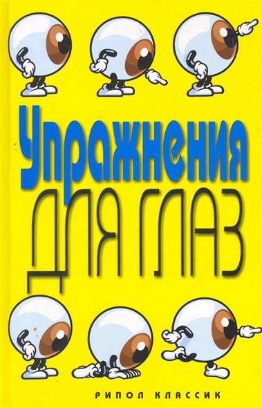 Бойко Е. Упражнения для глаз упражнения для глаз