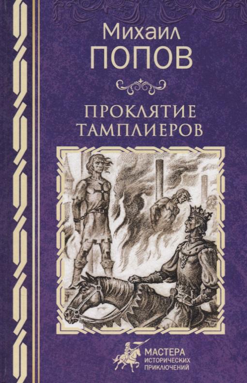 Попов М. Проклятие тамплиеров ISBN: 9785448403811 квадрат тамплиеров роман