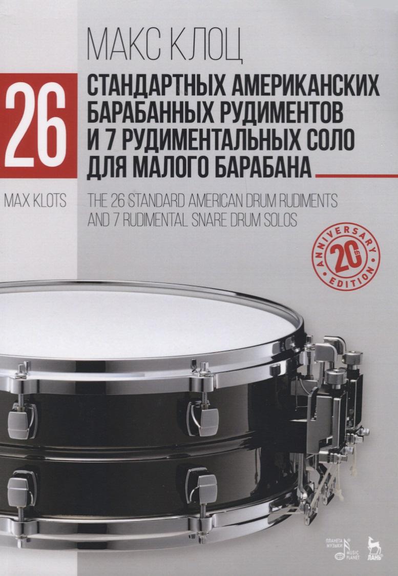 Клоц М. 26 стандартных американских барабанных рудиментов и 7 рудиментальных соло для малого барабана. The 26 standard american drum rudiments and 7 rudimental snare drum solos strap stand fixed part with screw for snare drum 2pcs