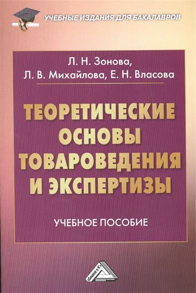 Зонова Л.: Теоретические основы товароведения и экспертизы. Учебное пособие