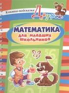 Дружок.Математика для младших школьников. Книжка-подсказка