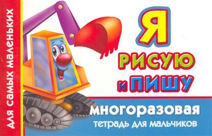 Дмитриева В. Я рисую и пишу Многораз. тетрадь для мальчиков елена шамбалева я пишу красиво
