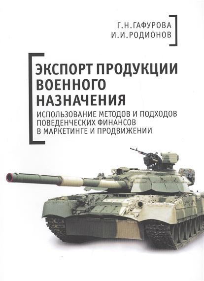 Экспорт продукции военного назначения: использование методов и подходов поведенческих финансов в маркетинге и продвижении