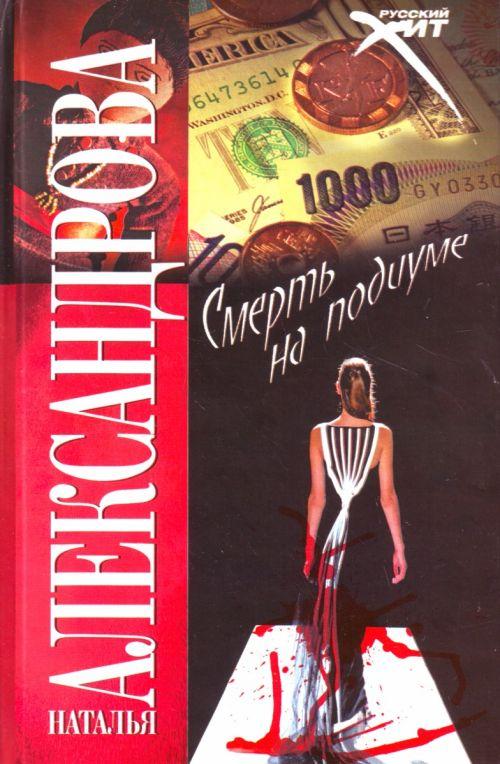 Александрова Н. Смерть на подиуме ISBN: 9785170541942 александрова н смерть под псевдонимом