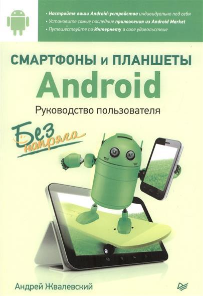 Жвалевский А. Смартфоны и планшеты Android без напряга. Руководство пользователя