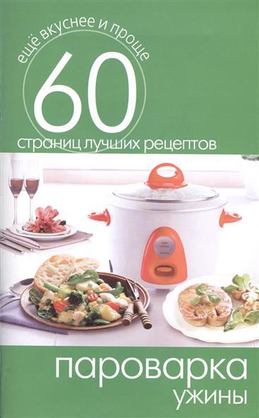 Пароварка. Ужины. 60 страниц лучших рецептов
