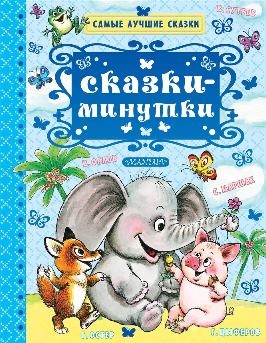 Чуковский К., Маршак С., Сутеев В. И др. Сказки-минутки сутеев в г  мышонок и карандаш