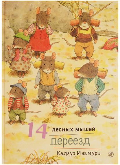 Ивамура К. 14 лесных мышей. Переезд