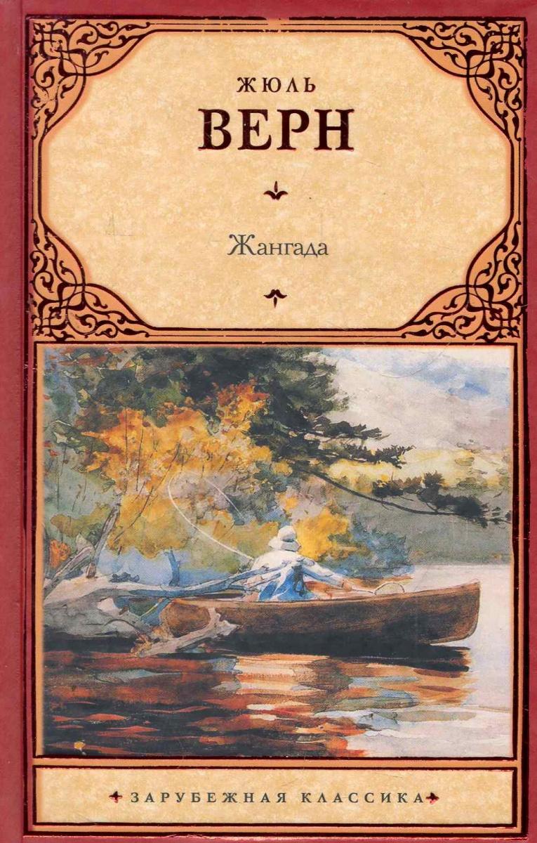 Жангада