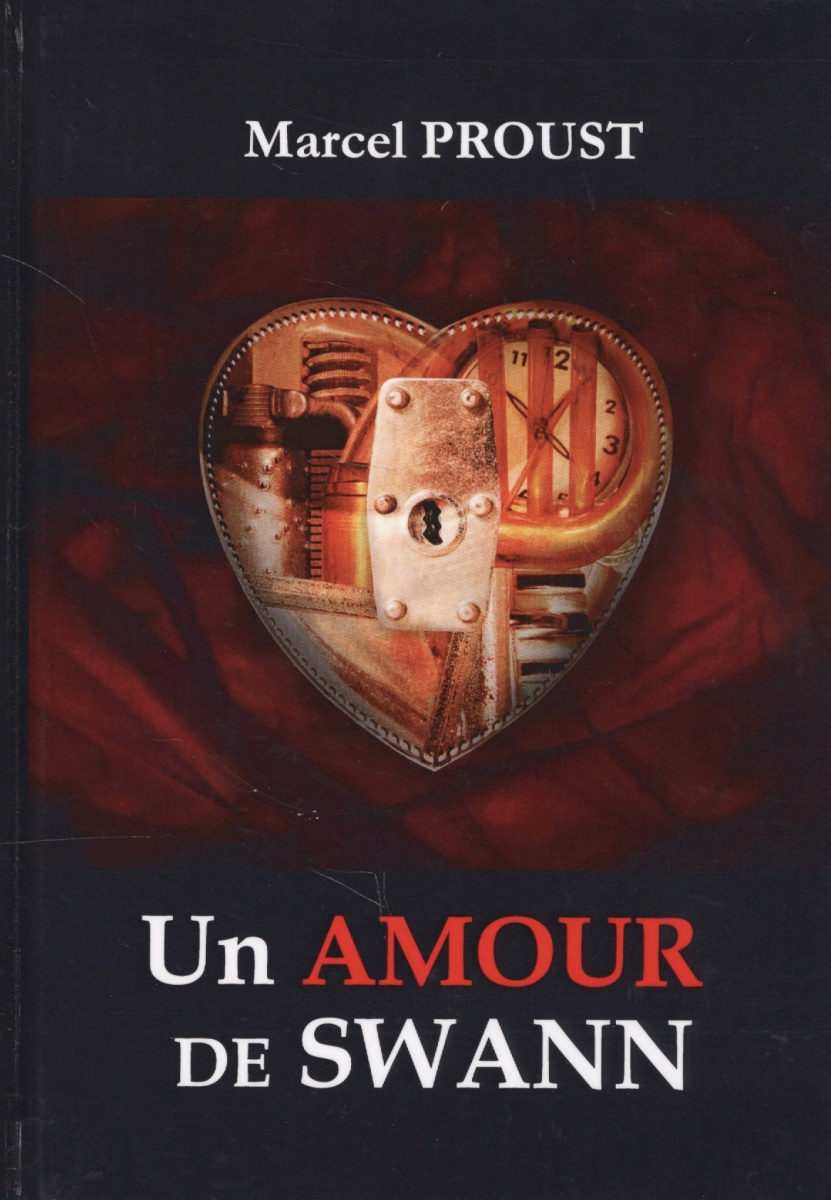 Proust M. Un Amour De Swann. Книга на французском языке [zob] supply of new original authentic omron omron buzzer m2bj bh24d