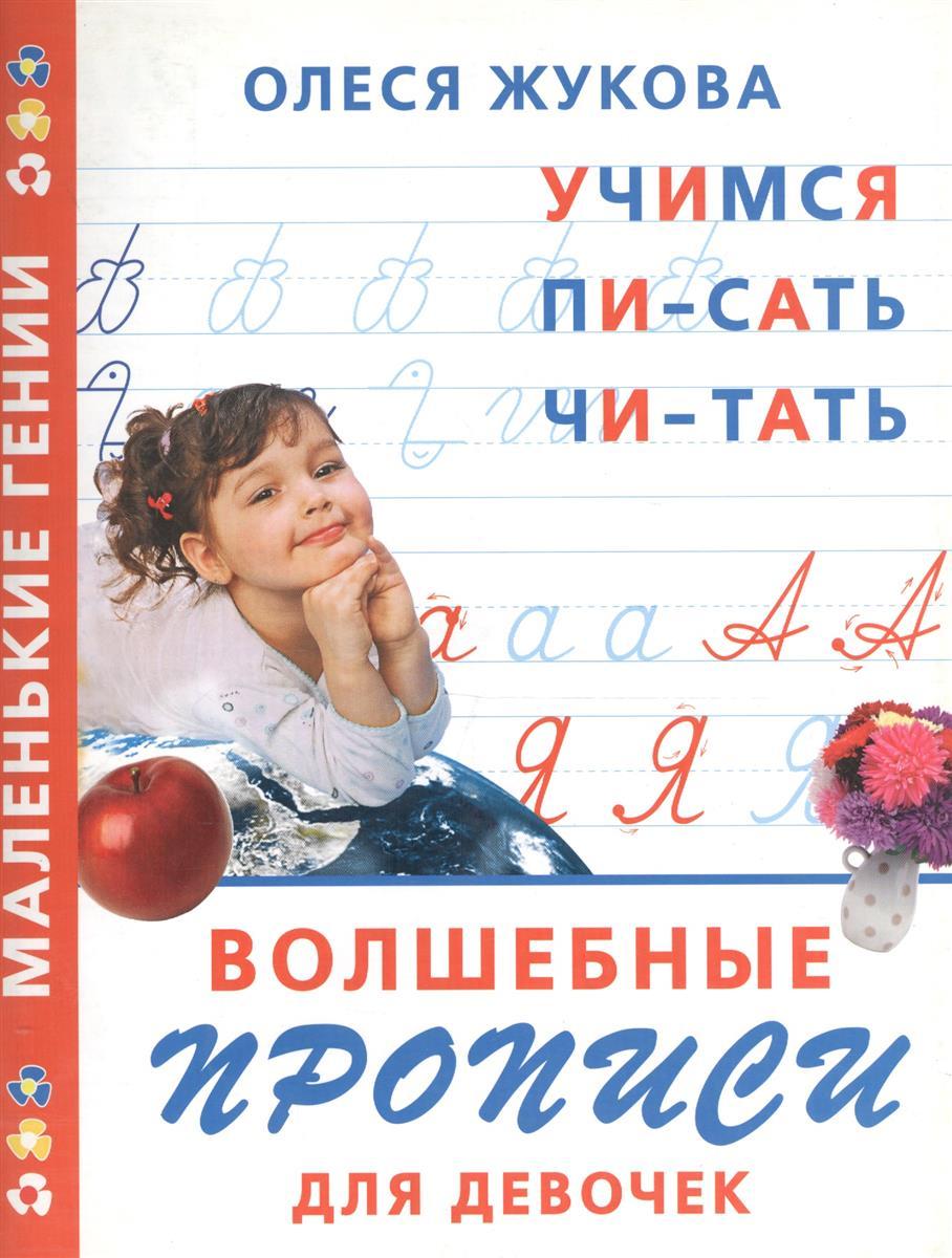 Жукова О. Волшебные прописи для девочек жукова о обучающие игры для девочек