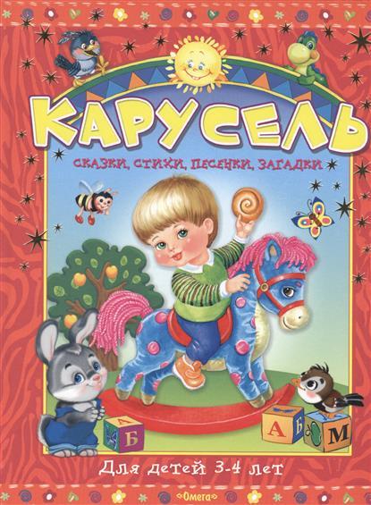 Шестакова И.: Карусель. Сказки, стихи, песенки, загадки. Для детей 3-4 лет