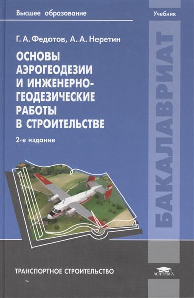 Основы аэрогеодезии и инженерно-геодезические работы в строительстве. Учебник. 2-е издание, переработанное и дополненное