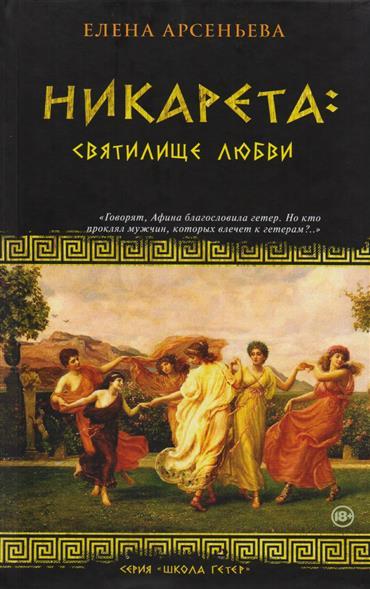 Арсеньева Е. Никарета: святилище любви. Роман иван бунин жизнь арсеньева