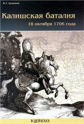 Калишская баталия 18 октября 1706 г