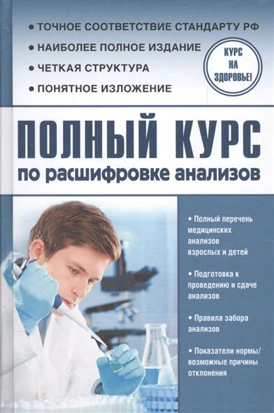 Лазарева Л., Лазарев А. Полный курс по расшифровке анализов анатолий лазарев расшифровка анализов