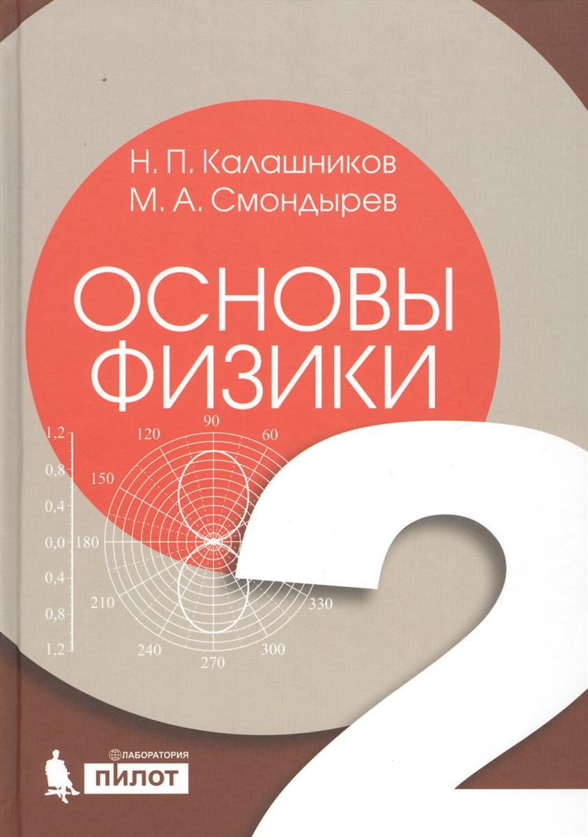 Калашников Н., Смондырев М. Основы физики. Том II о н калинина основы аэрокосмофотосъемки