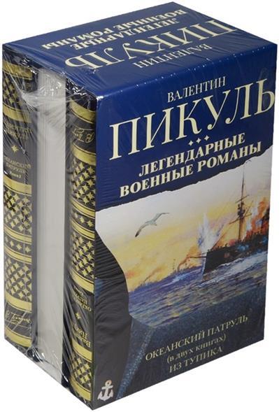Легендарные военные романы (комплект из 3 книг)
