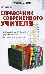 Справочник современного учителя