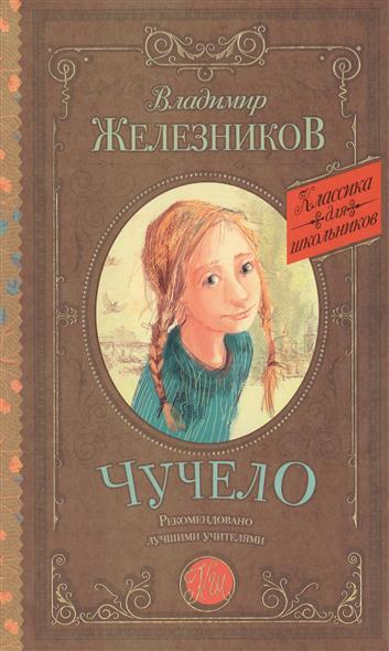 Железников В. Чучело ISBN: 9785170908226 железников в к чучело