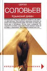 Соловьев С. Крымский диван