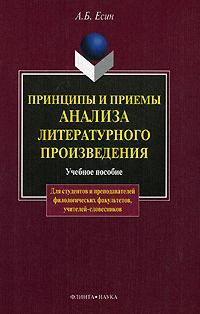 Есин А. Принципы и приемы анализа литературного произведения Уч. пос.