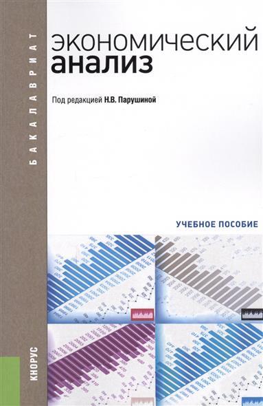 Парушина Н. (ред.) Экономический анализ. Учебное пособие штанга уют ост 20мм 200см белая