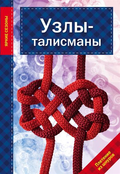 Узлы-талисманы. Плетение из шнуров