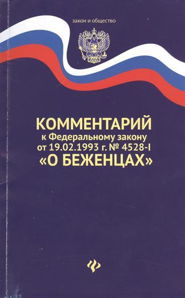 Комментарий к Федеральному закону от 19.02.1993 № 4528-1