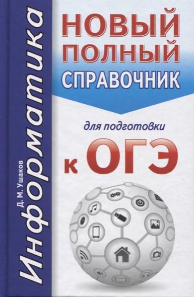 Ушаков Д. ОГЭ. Информатика. Новый полный справочник для подготовки к ОГЭ