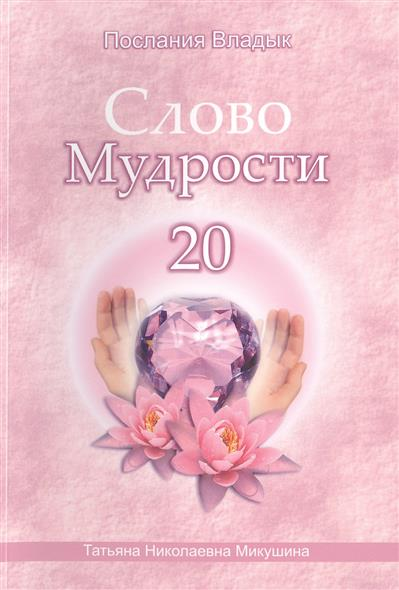Микушина Т. Слово Мудрости 20. Июнь 2014