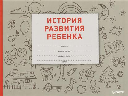 Гринчик Н. (ред.) История развития ребенка медицинские карты история развития ребенка