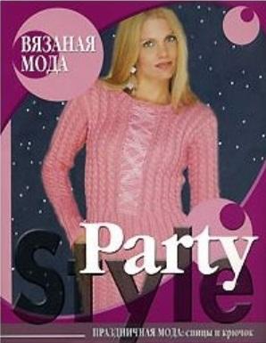 Бржевская Ю. Вязаная мода Party Style Праздничная мода Спицы и крючок ISBN: 9785366002370 вязаная мода smail i мiddle для женщин спицы