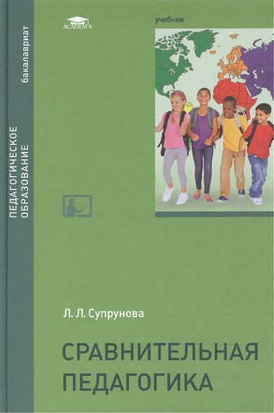 Супрунова Л. Сравнительная педагогика: Учебник вереина л металлообрабатывающие станки учебник