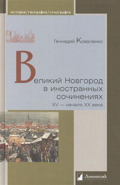 Великий Новгород в иностранных сочинениях. XV - начало ХХ века
