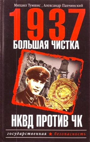 1937 Большая чистка НКВД против ЧК