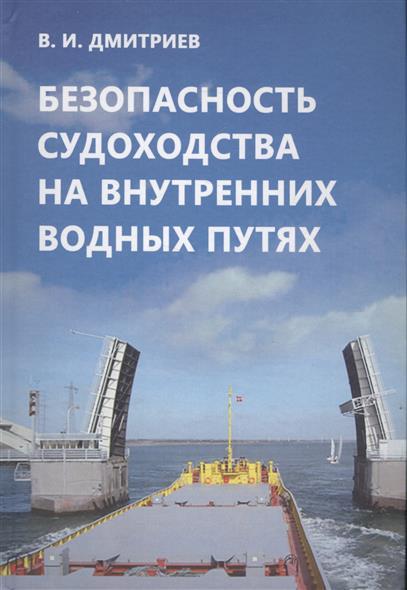 Безопасность судоходства на внутренних водных путях. Учебник для вузов