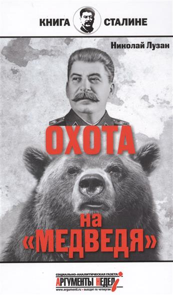 Лузан Н. Сталин. Охота на Медведя