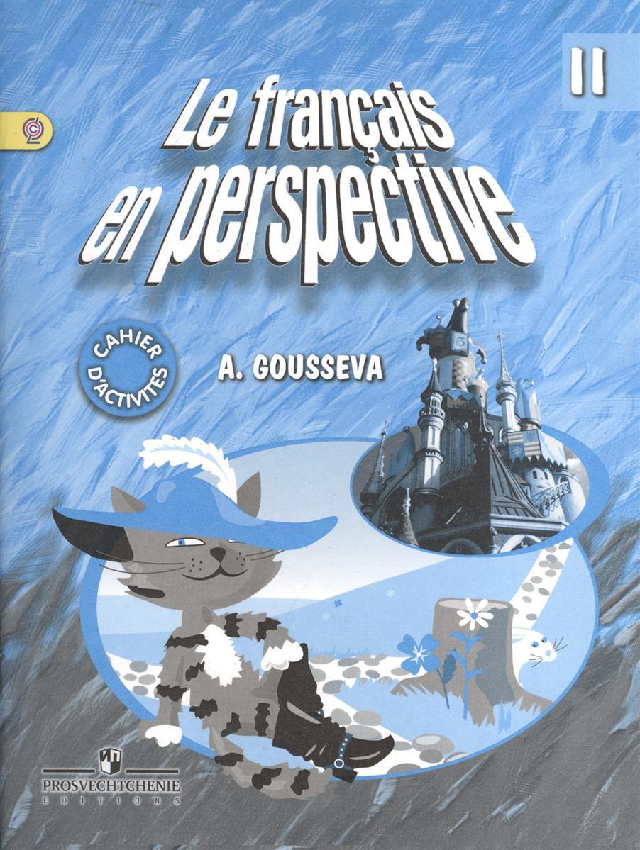 Гусева А. Le francais en perspective. Французский язык. Рабочая тетрадь. II класс. Пособие для учащихся общеобразовательных учреждений и школ с углубленным изучением французского языка
