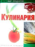 Тойбнер К. Кулинария Весь мир продуктов питания
