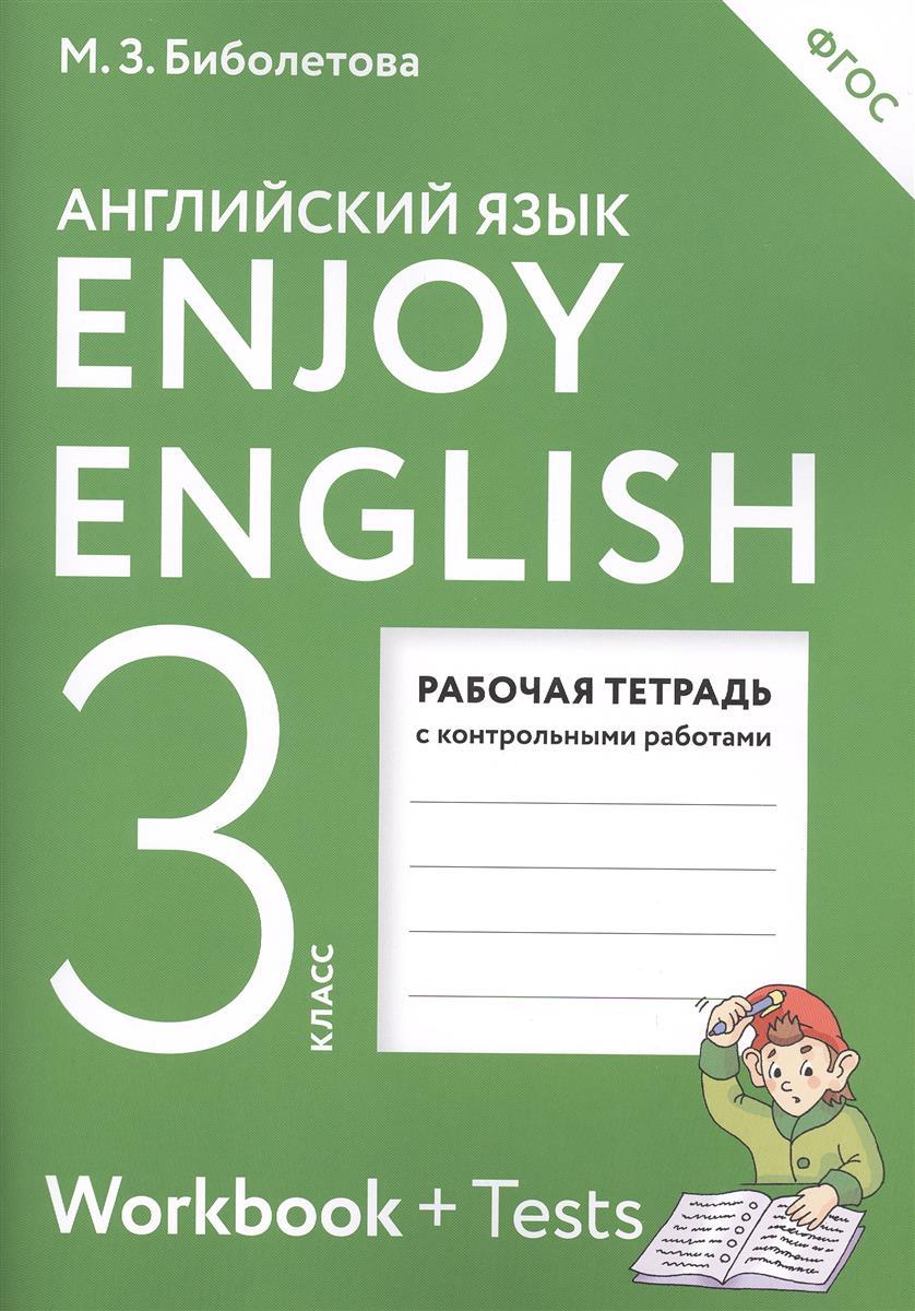 гдз english through reading дроздова