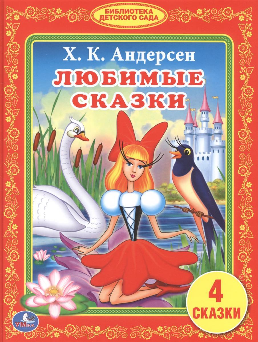 Андерсен Х.К.: Любимые сказки