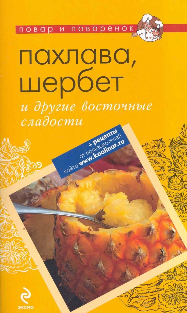 Пахлава щербет и другие восточные сладости ISBN: 9785699441693 элга боровская восточные сладости